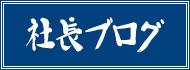 幸太鮨社長ブログ